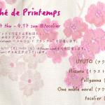 【4/18更新】4/7(木)〜17(日):Marché de Printemps(スプリングフェア)開催