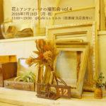 【7/18(月・祝)開催】花とアンティークの撮影会 vol.4
