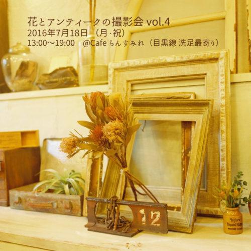 花とアンティークの撮影会vol.4