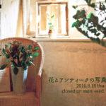 【8/28更新】「花とアンティークの写真展 vol.4」