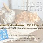 【9/15 更新】オータムフェア
