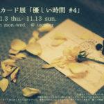 【11/27更新】ポストカード展「優しい時間 #4」