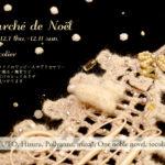 """【12/8更新】tocolierのクリスマスフェア""""Marché de Noël"""""""