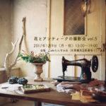 【1/9(月・祝)開催】花とアンティークの撮影会 vol.5